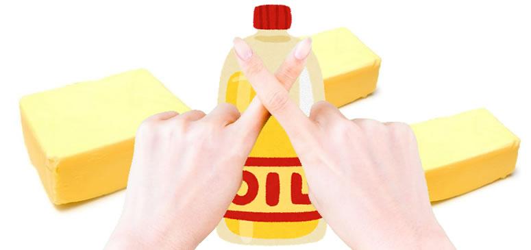 トランス脂肪酸の危険性について
